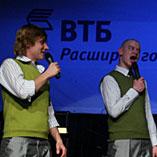 Новогодний корпоратив для банка «ВТБ»