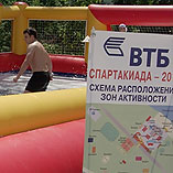 "Summer corporate event for the personnel  of VTB-bank ""Spartakiada-2010"""
